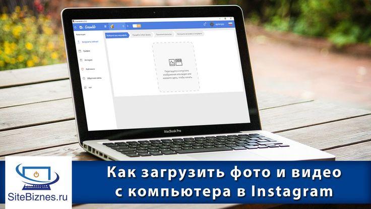 как загрузить в инстаграм фотку