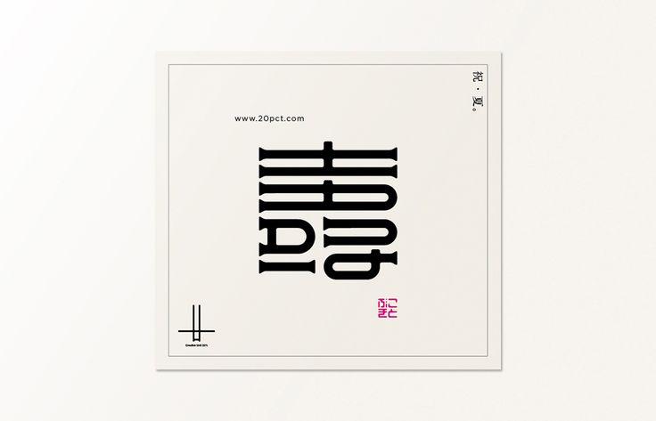 20パーセント 北海道新聞 花火企画|WORKS事業実績|20% inc. 札幌・旭川 デザイン・プロダクツ・企画制作