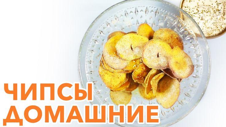 Рецепт домашних чипсов [Рецепты Bon Appetit] Что может быть вкуснее чипсов? Правильно, только домашние чипсы! Сделайте пряные картофельные чипсы со вкусом сметаны прямо сегодня! #home_made_chips#recipe