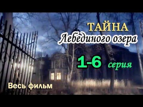 Тайна Лебединого озера 1,2,3,4,5,6 серия Драма, Мелодрама - YouTube