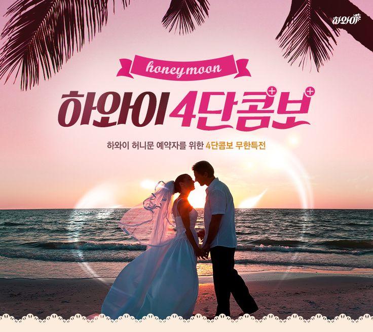 하와이 허니문 4단콤보 무한특전 : 인터파크투어 이벤트혜택존