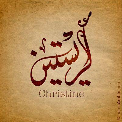Christine Arabic Calligraphy Design Islamic Art Ink