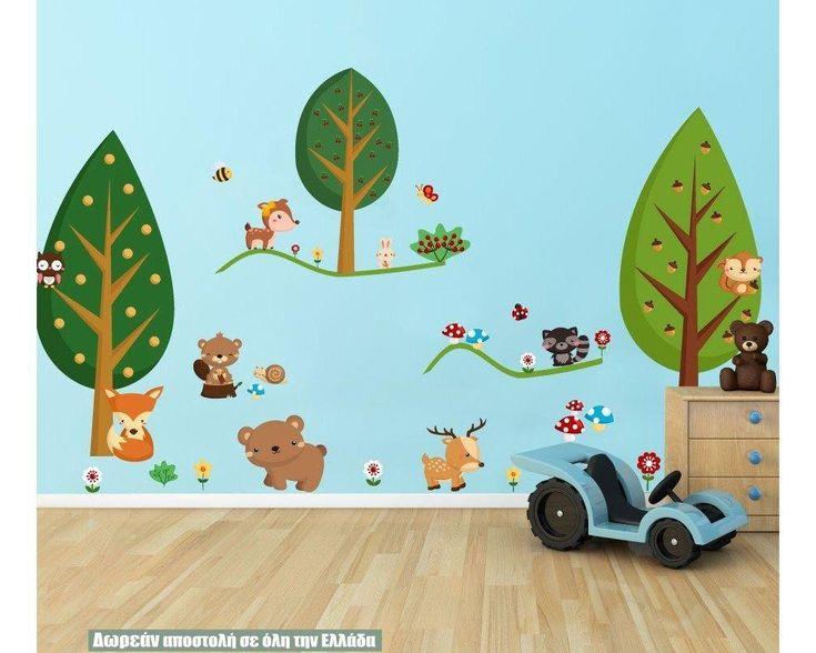 Ζωάκια του Δάσους, τεράστια παράσταση σε αυτοκόλλητα τοίχου , δειτε το!