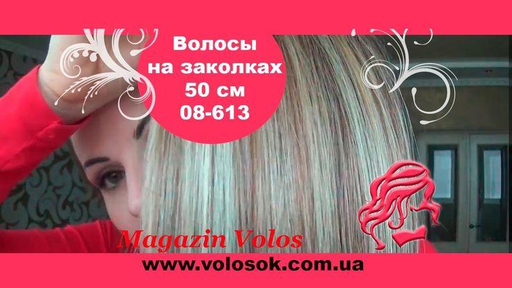 Волосы на заколках украина