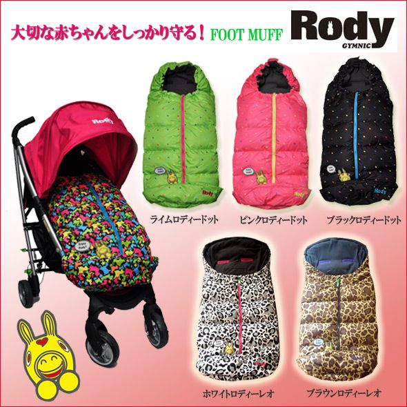 【全国送料無料】【即納】NEW年モデル人気のRodyバージョン ベビーカー用ダウンスリーピングバッグ(ベビーカー フットマフ、寝袋、出産祝い、防寒対策)【楽天市場】