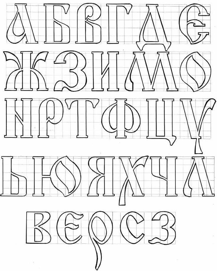 Красивые шрифты вставить картинкой лохан