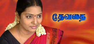 Devathai 04-11-2015 – Sun TV Serial 04-11-15 Episode 687 - http://g1movie.com/tamil-serials/devathai-04-11-2015-sun-tv-serial-04-11-15-episode-687/