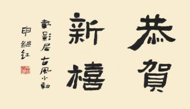 Gong Xi Fa Cai! Gelukkig Chinees Nieuwjaar!