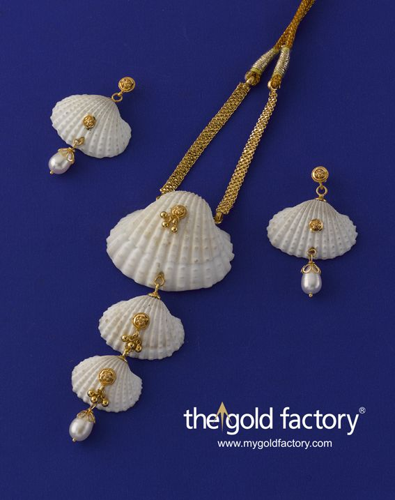 Ridged cockle shells, carefully chosen for their natural beauty and embellished with 22K gold, become light and fancy fine jewels that stand out at any occasion,any time and help bring out your natural beauty as well. Part of the Ocean's Jewels Collection, these handcrafted treasures are what we do best at The Gold Factory : INNOVATE IN GOLD !  Necklace: 8 gm, Rs. 24,500/- Earring: 3 gm, Rs.9,200/-