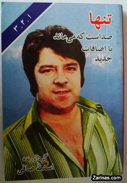 Tanhaa by Ahmad Zahir.  Ahmad Zahir is considered to be Afghanistan's Elvis Presley.  His songs are admired by both young and old.  This is a book of song lyrics. Language: Farsi (Dari).  Price: $24.99  Product ID: BK778