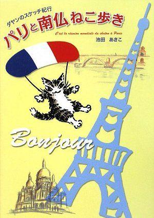 Sketch Noriyuki Dayan - Provence and Paris cat walk (2009)