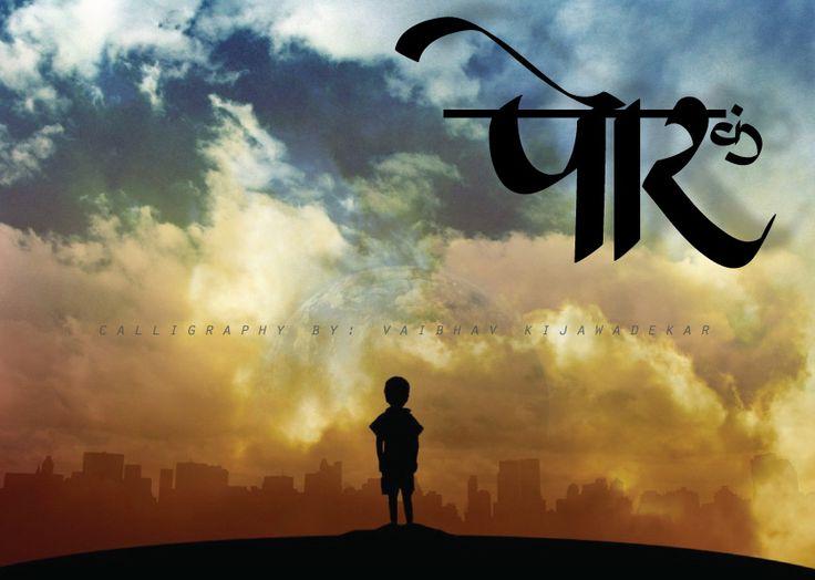 Marathi Calligraphy My Work