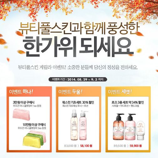 #beautifulskin   #cosmetics   #skincare   #bodycareproducts #soap   #showergel #bodylotion #toner   #lotion   #handcream  #뷰티풀스킨 #게릴라 #이벤트 ! #뷰티풀스킨 과 함께 풍성한 #한가위 되세요~ 2014.8.29~2014.9.3