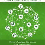 Πρασινίζοντας την Μεσσήνη: Το Περιβάλλον Χρειάζεται Εσένα