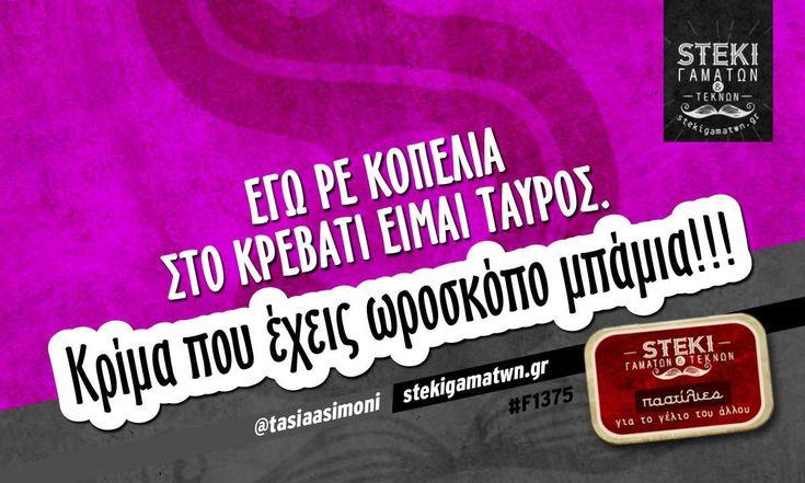 Εγώ ρε κοπελιά στο κρεβάτι @tasiaasimoni - http://stekigamatwn.gr/f1375/