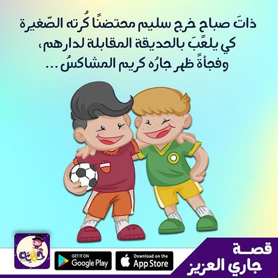أجمل7 قصص مصورة عن التنمر للاطفال بتطبيق حكايات بالعربي تطبيق حكايات بالعربي Kids Education Education Kids