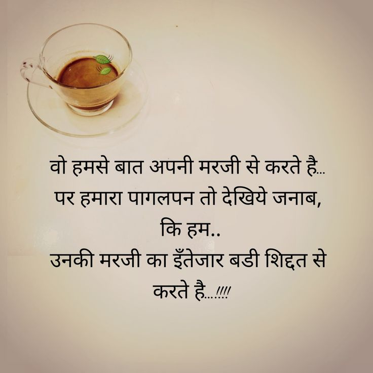 273 best gulzar images on pinterest dil se hindi quotes for Koi 5 vigyapan in hindi
