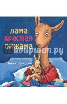 Маленькая лама привыкла ложиться спать со своей мамой. Но та сегодня чем-то занялась и оставила ламу одну. И она начинает беспокоиться. Как же вовремя возвращается мама! Почему? Анна Дьюдни - автор и иллюстратор серии замечательных книг о маленькой...