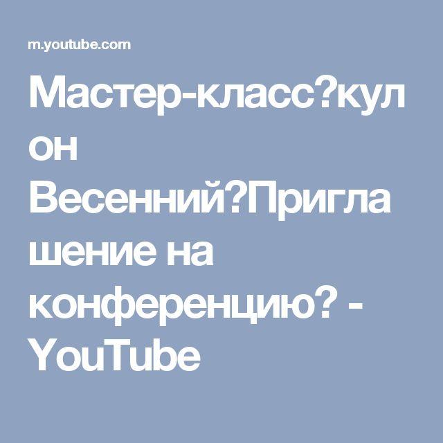 Мастер-класс✿кулон Весенний✿Приглашение на конференцию✿ - YouTube