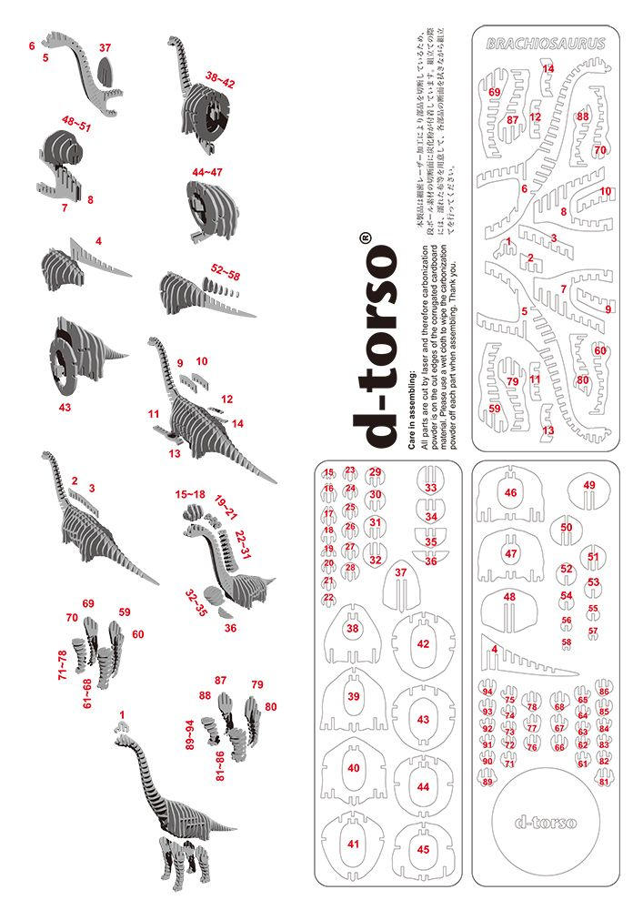 CRAFT :: dinosaur :: Brachiosaurus 195 :: Brachiosaurus 195_black