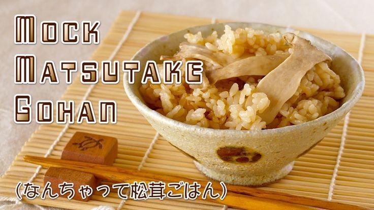Mock Matsutake Gohan (Pine Mushroom Rice Recipe) なんちゃって松茸ごはん (レシピ) - OCH...