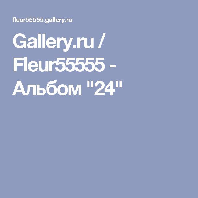 "Gallery.ru / Fleur55555 - Альбом ""24"""