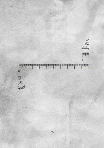 ما أجمل ﮪذه الآيہ ♡'|  ﻣن جاء بالحسنہ فلہ عشر أمثالها وﻣن جاء بالسيئہ فلا يجزى إلا ﻣثلھا |مَ أكرمك يآربَيِ ..