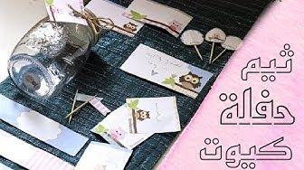 أفكار لحفلات الأطفال Theme Passport Holder Holder