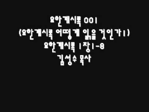 김성수목사 요한계시록 강해 64 진노의 금대접 요한계시록 15장5 8 - YouTube