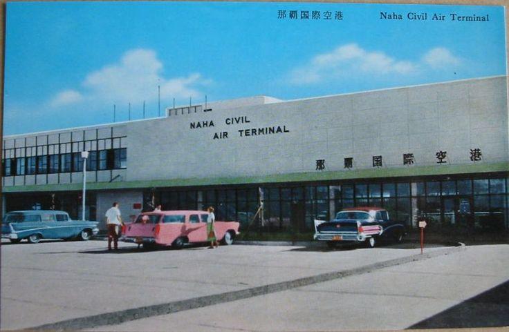「ちょっと昔の沖縄 那覇国際空港」の画像 - オニャンコポンな絵葉書たち - Yahoo!ブログ