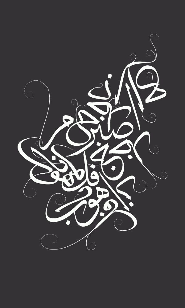 arabic typography design on typography served