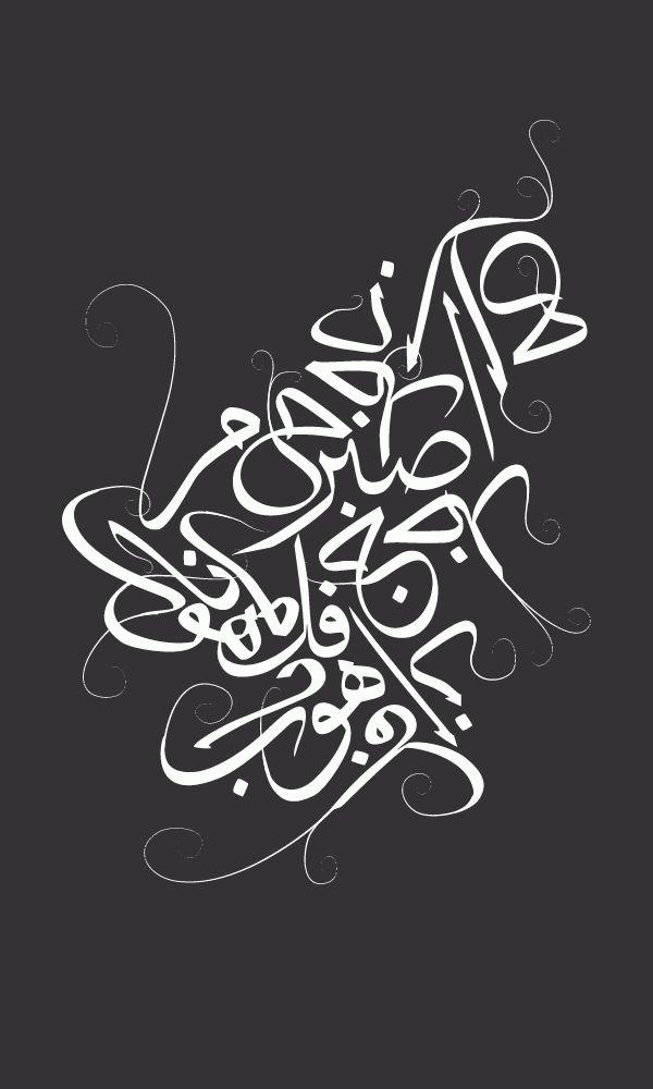 ::::ﷺ♔❥♡ ♤✤❦♡  ✿⊱╮☼ ☾ PINTEREST.COM christiancross ☀ قطـﮧ ⁂ ⦿ ⥾ ❤❥◐ •♥•*⦿[†] ::::Arabic Typography
