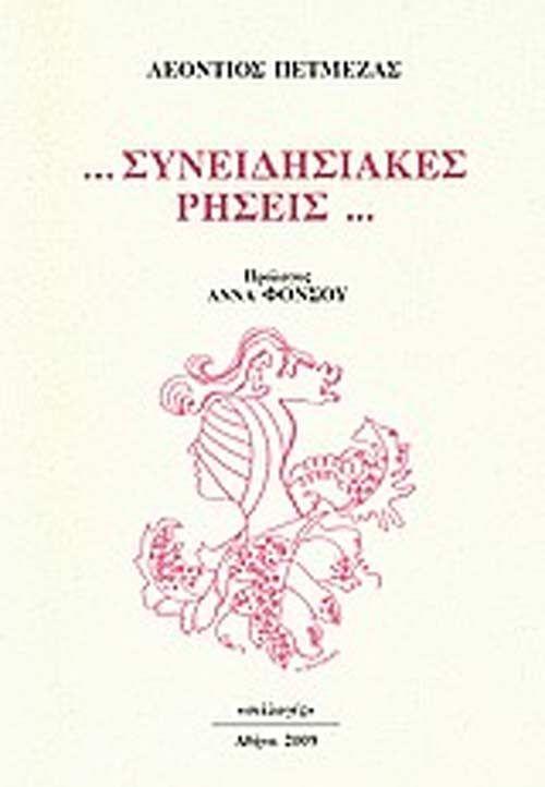Ο Λεόντιος Πετμεζάς είναι μία ξεχωριστή περίπτωση στον χώρο της ελληνικής ποίησης. Με πλούσιο, αξιόλογο και πολύπλευρο πνευματικό έργο έχει τιμηθεί, επανειλημμένως, με σημαντικές επιστημονικές διακρίσεις και λογοτεχνικά βραβεία, κερδίζοντας τις επαινετικές κριτικές ξεχωριστών ανθρώπων από τον χώρο των γραμμάτων και των τεχνών, και ενδεικτικά αναφέρω τους Έλλη Αλεξίου, Λιλίκα Νάκου, Τάσο Αθανασιάδη, Νικηφόρο Βρεττάκο, Διδώ Σωτηρίου και Μαρία Ιορδανίδου.