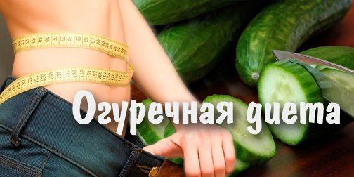 Огуречная диета поможет быстро похудеть без изнурительного голодания. Варианты диеты на огурцах. Положительные стороны и недостатки.