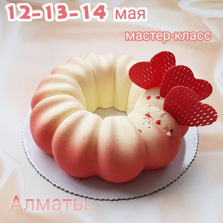 """Доброе утро! 12-14 мая, МК в Алматы, организатор @natalya_tibatina , осталось несколько мест, присоединяйтесь и #пофеячим🤘  ПРОГРАММА КУРСА👇 ✔Торт """"Красные ягоды – йогурт"""", бисквит Эммануэль, хрустящий слой, желе из красных ягод, мусс с белым шоколадом и йогуртом. ✔Торт """"Клубничный мохито"""", лаймово-мятный бисквит, клубничный кули, кремю с мятой, мусс с лаймом и белым шоколадом. ✔Торт """"Вишня – боб Тонка"""", шоколадный бисквит без муки, вишневое желе, кремю с вишней, мусс на темном шоколаде…"""