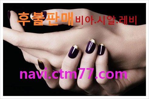 i am in love 비아그라 시알리스 후불판매 px.ctm77.com