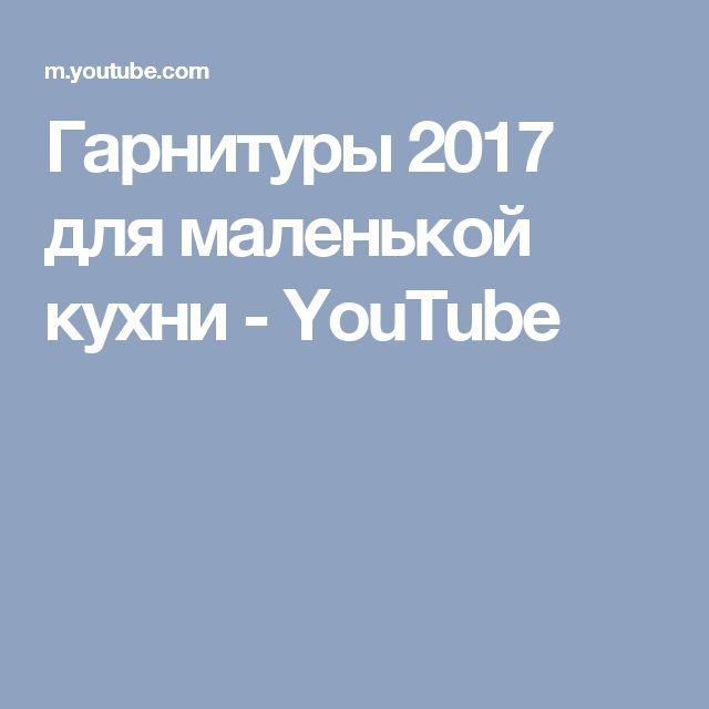 Гарнитуры 2017 для маленькой кухни - YouTube