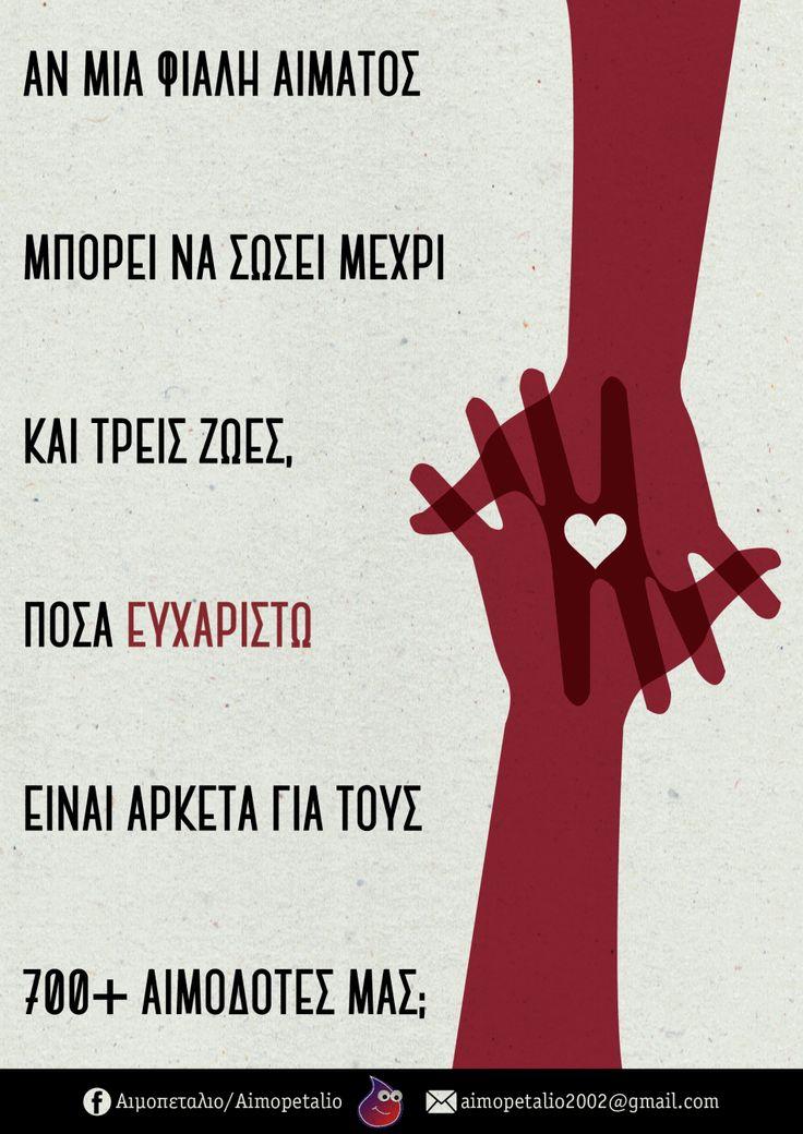 Aimopetalio - Blood Donation || by Nefeli Tsalta