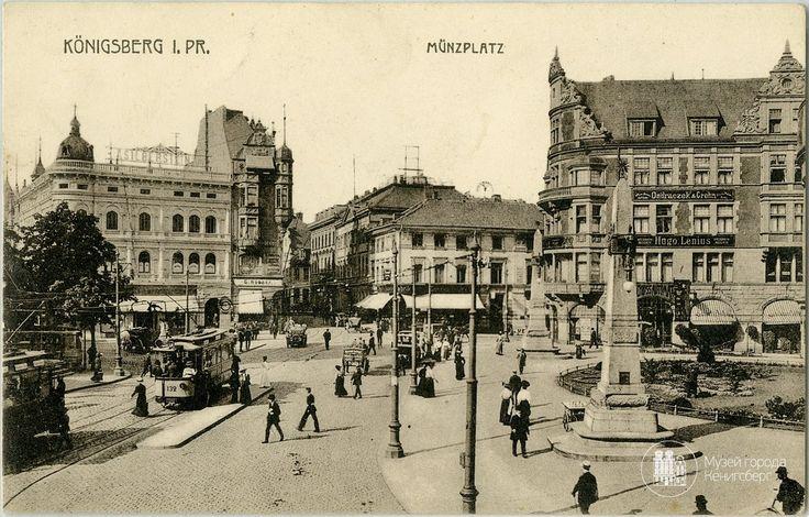 Кёнигсберг. Монетная площадь. Фото ок. 1910 года.