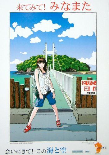 「ストップ!!ひばりくん!」などの作品で知られる漫画家江口寿史さんが、故郷の熊本県水俣市の観光ポスターの原画を描いた。