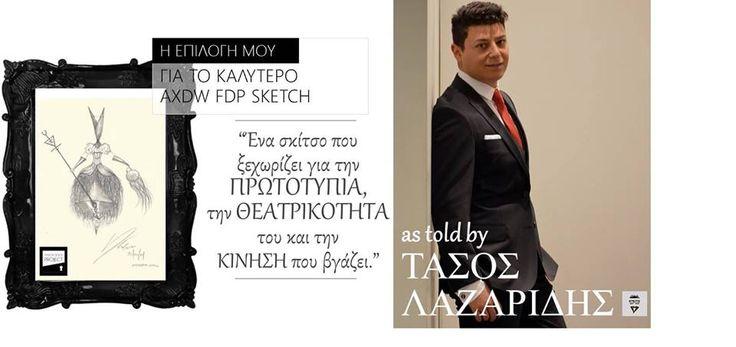"""//Eσύ ψήφισες το αγαπημένο σου σκίτσο στον διαγωνισμό AXDW Fashion Design Project?// Η ψηφοφορία συνεχίζεται και με τη συμμετοχή των """"fashion experts""""... Ο γνωστός blogger Τάσο Λαζαρίδη (Posh Fashion) μας έστειλε την άποψή του. Ευχαριστούμε Τάσο <3"""