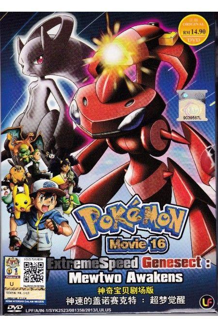 Pokemon: Genesect & the Legend Awakened