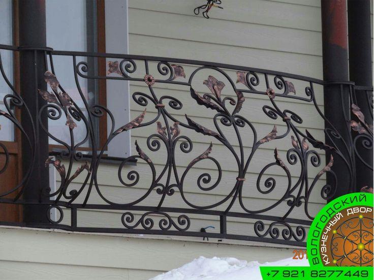 Ограждение балкона от Вологодского кузнечного двора #Поможеосуществить 89218277449