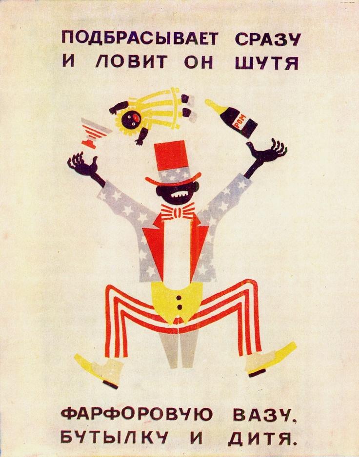 Lebedev_VV - Tzirk 1924