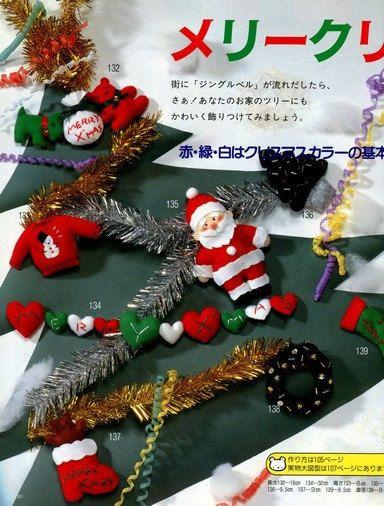 16 Little Felt Christmas Ornaments Plush Sewing Pattern PDF