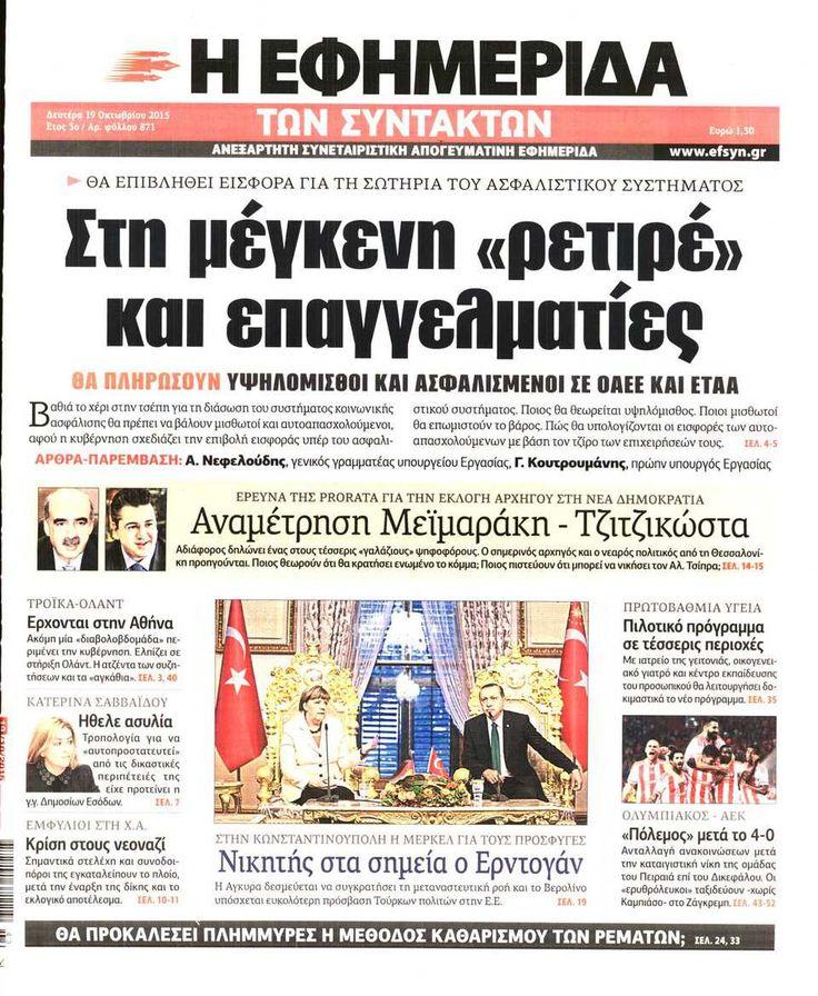 Εφημερίδα Η ΕΦΗΜΕΡΙΔΑ ΤΩΝ ΣΥΝΤΑΚΤΩΝ - Δευτέρα, 19 Οκτωβρίου 2015