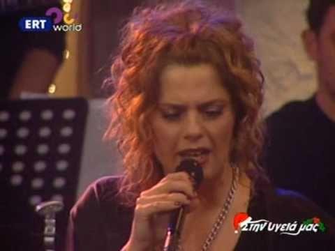 Ελένη Τσαλιγοπούλου - Εγώ σ' αγάπησα εδω - YouTube
