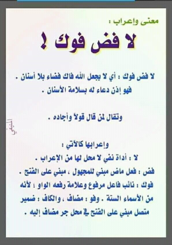 Pin By Yi On فضاء المعنى Learn Arabic Language Arabic Language Learn English Words