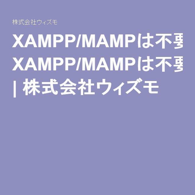 XAMPP/MAMPは不要!チームでの開発に最適なVagrantでの開発環境構築 | 株式会社ウィズモ