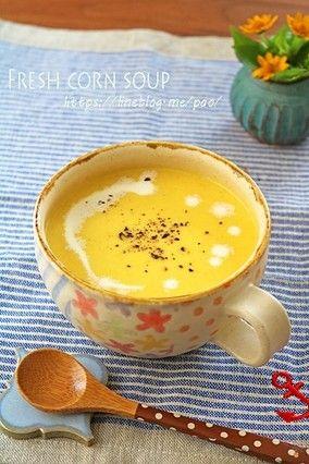 生クリームも牛乳もなし♪簡単生とうもろこしのふわふわコーンスープ|レシピブログ